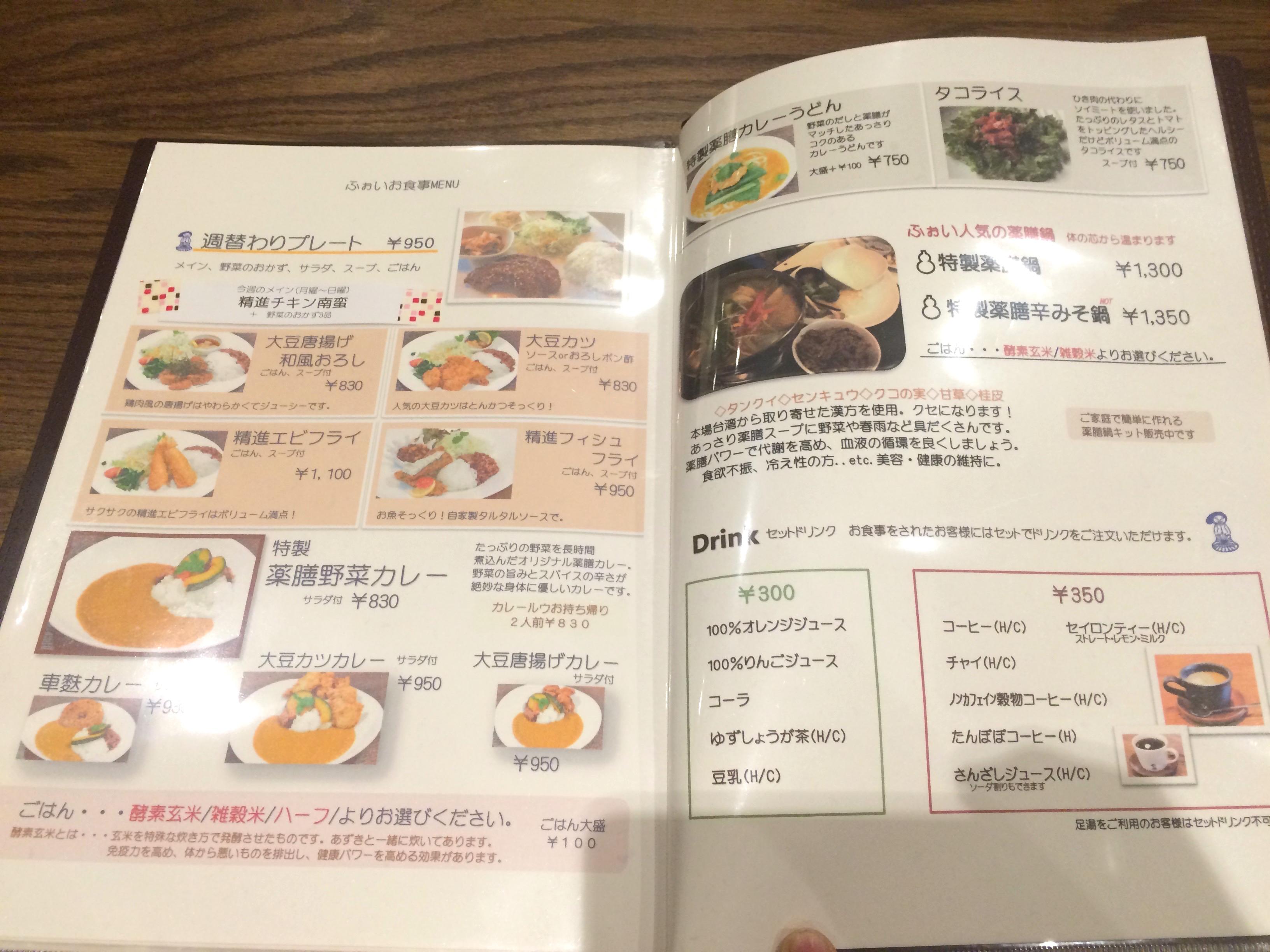 ふぉい城北店メニュー