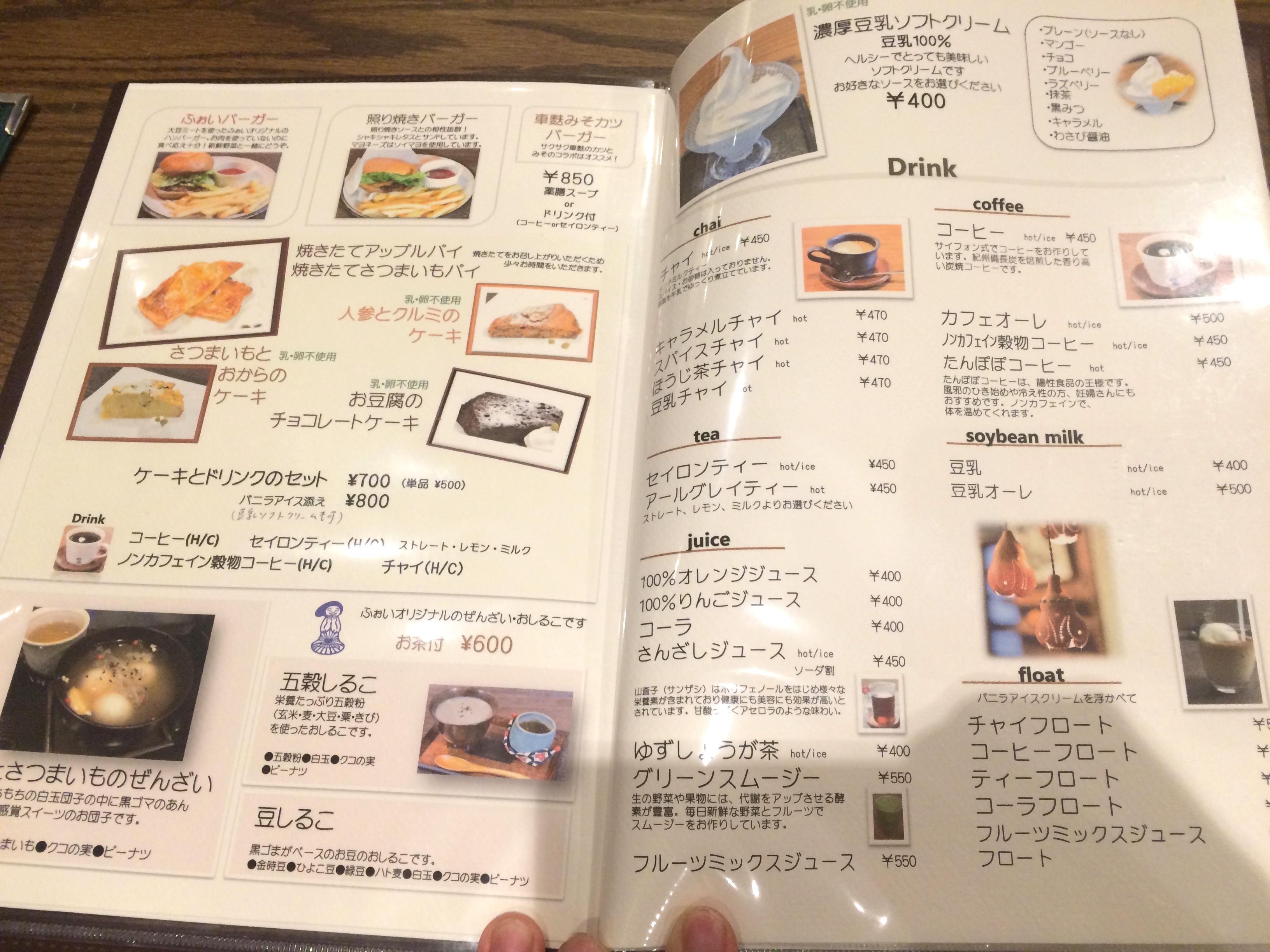 ふぉい城北店メニュー2