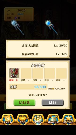水月鏡花クリア? (3)