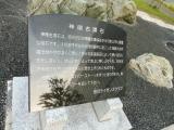 JR旭川駅 神居古潭石 説明