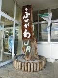 JR深川駅 木製駅名標
