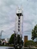 JR小牛田駅 カリヨン時計台