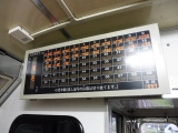 JR増毛駅(2015年9月) 運賃表示機