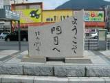 JR門司駅 ようこそ門司へ 北九州市民憲章