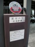 JR韮崎駅 武田の里にらさき 説明