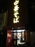 寿栄広食堂 外観