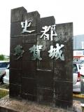 JR多賀城駅 史都多賀城