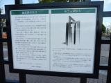 JR多賀城駅 減災都市宣言モニュメント 説明