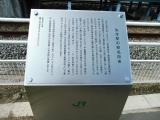 JR矢本駅 駅名の由来