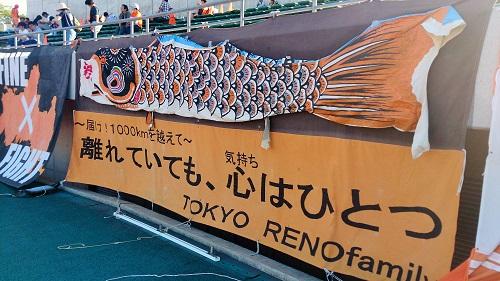 東京レノファ