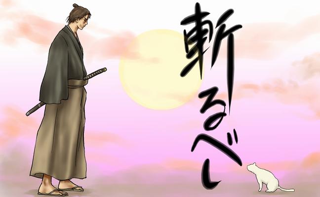 久太郎と玉之丞改