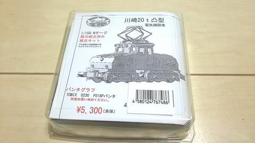 川崎20t凸型機関車1