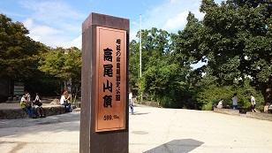 150904高尾山1