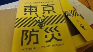150915東京防災1