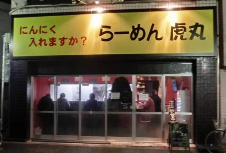 ラーメン専門店「虎丸」