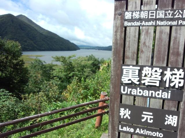 秋元湖0920