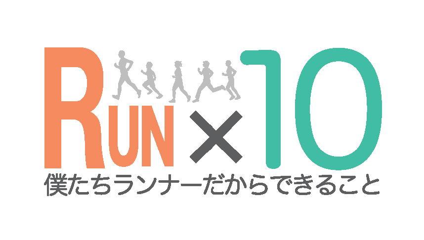 runx10_2_20150913125721b63.jpg