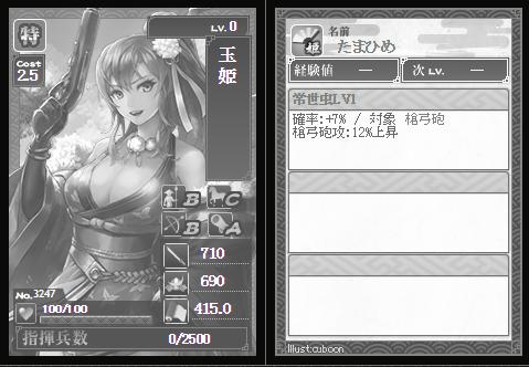 玉姫 白黒