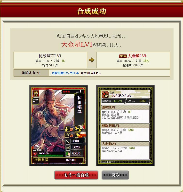 9月16日 和田成松合成結果