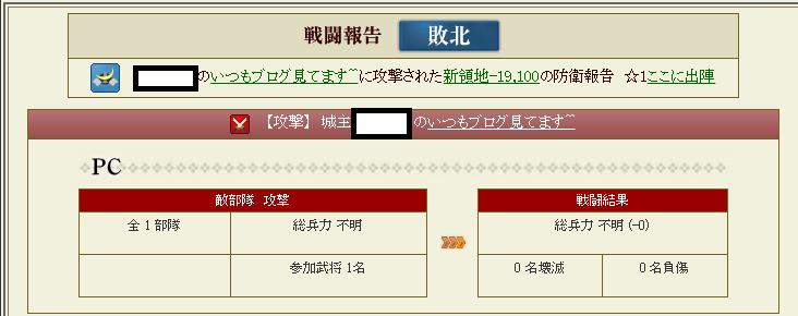 9月19日 東西戦 応援攻撃1