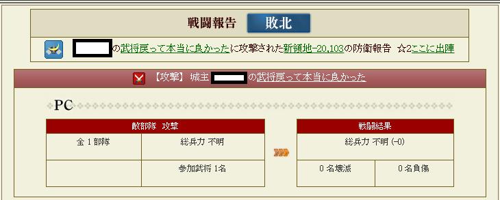 9月19日 東西戦 応援攻撃2