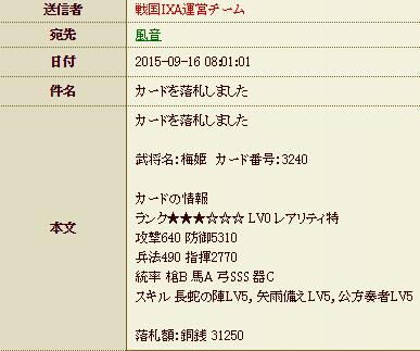 9月17日 梅姫落札