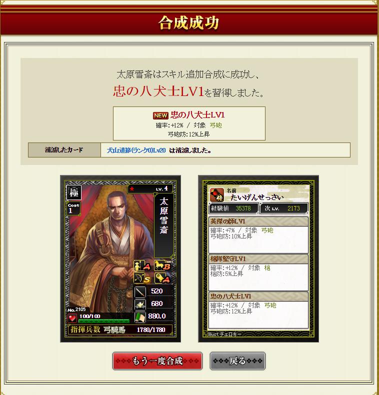 9月28日 太原犬山合成結果