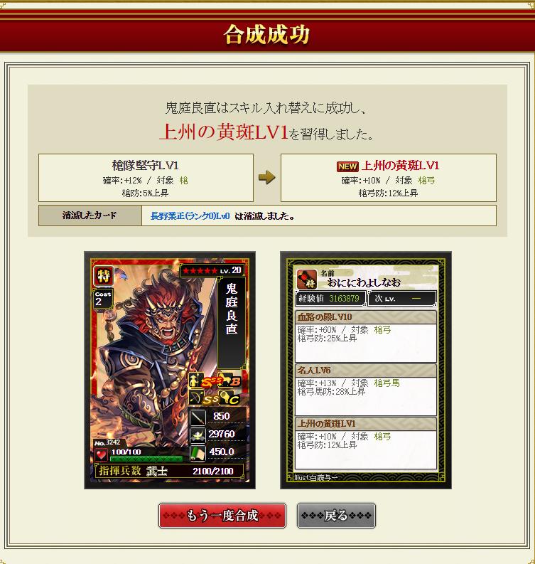 9月27日 鬼庭長野合成結果