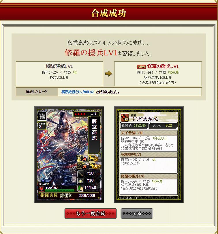 10月4日 藤堂梶原合成結果2