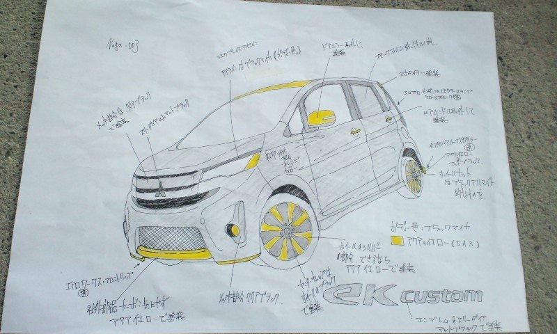 EK_wagon_nagaisan_kaizou03.jpg