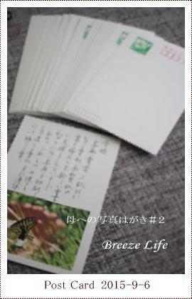 postcard150906