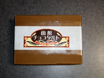 函館チョコタルト