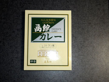 函館カレー・レストラン風