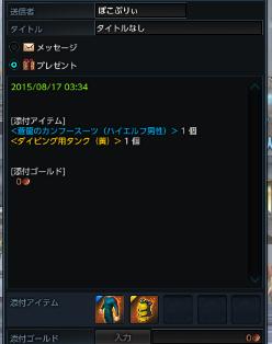 TERA_ScreenShot_20150825_032923.png