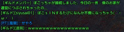 TERA_ScreenShot_20151016_155438.png