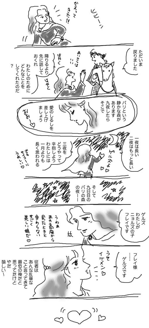 フレイの恋2