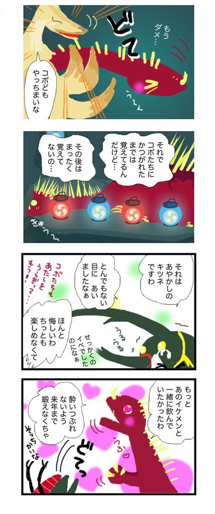 晩夏イベおわり2