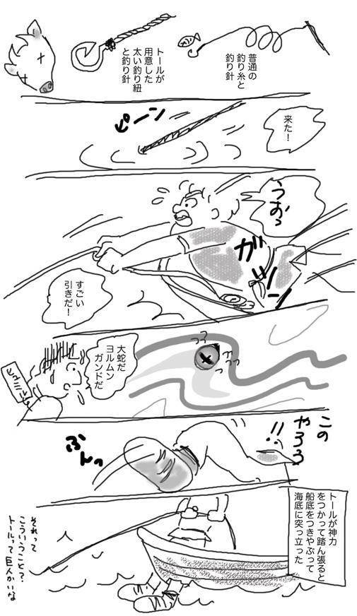 トールの釣り