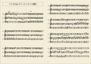 マリオUSA タイトル〜キャラ選択