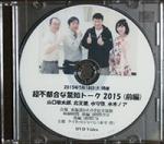 dvd20150718s.jpg