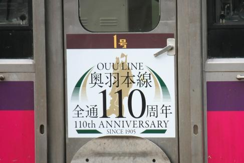 奥羽本線 110周年