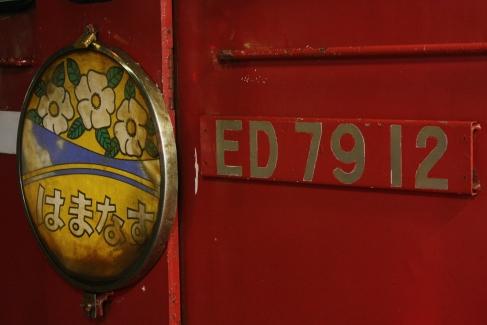 ED79-12