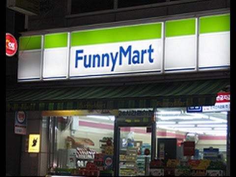 ファニーマート