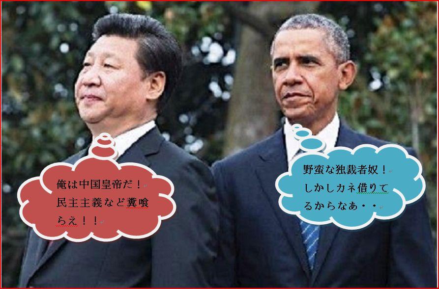 習とオバマ2