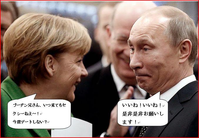 めるけるプーチン