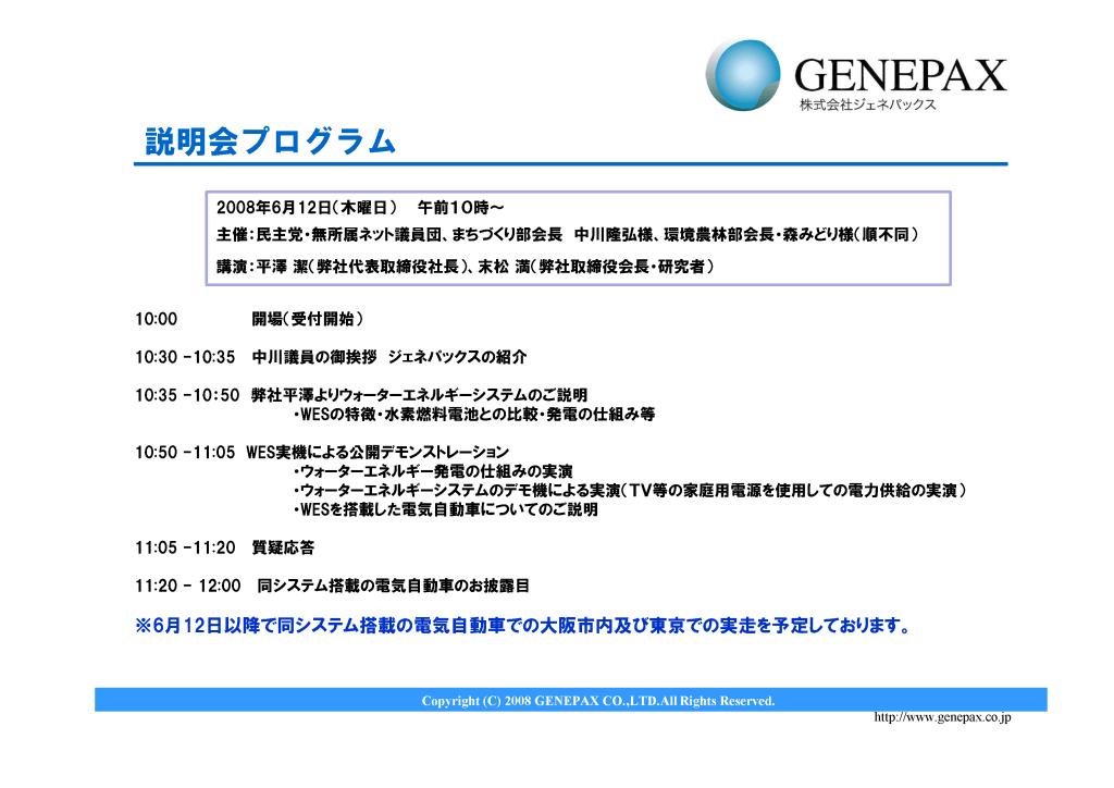 genepax2.png