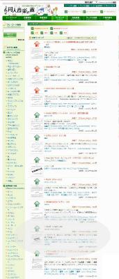 同人_151012_rank9