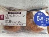 ブランのオレンジパン