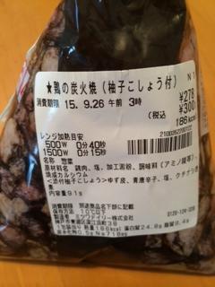 鶏の炭火焼き原料