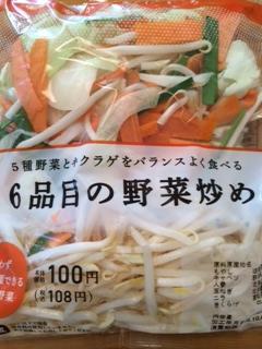 6品目の野菜炒め